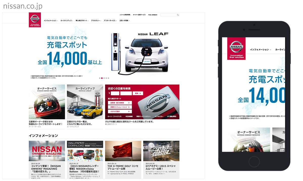 Japanese Nissan website